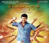 Velayudham Original Motion Picture Soundtrack EP
