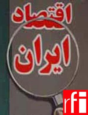RFI - اقتصاد ایران
