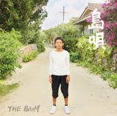 島唄  THE BOOM - THE BOOM