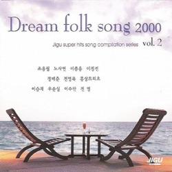 Dream Folk Songs 2000 (드림포크송 2000),Vol. 2 - Various Artists Album Cover
