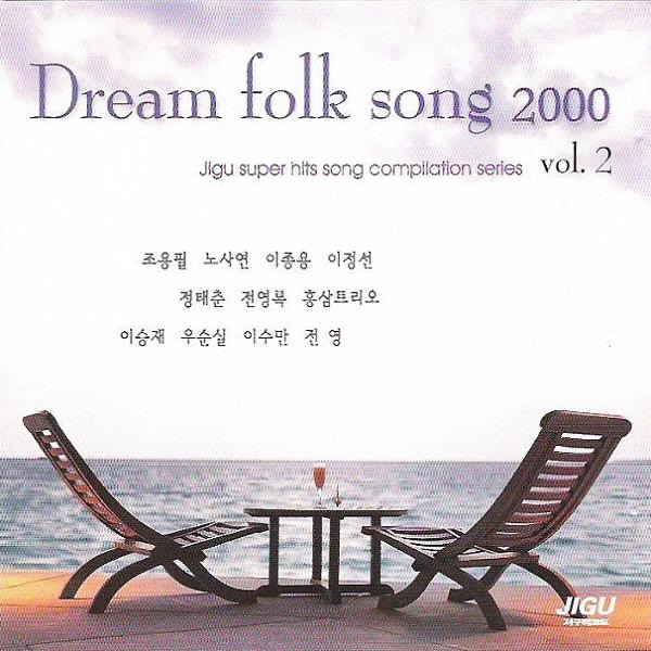 Various Artists - Dream Folk Songs 2000 (드림포크송 2000),Vol. 2 album wiki, reviews