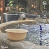 Relax In the Name Hot Water Hot Spring Healing of the Best