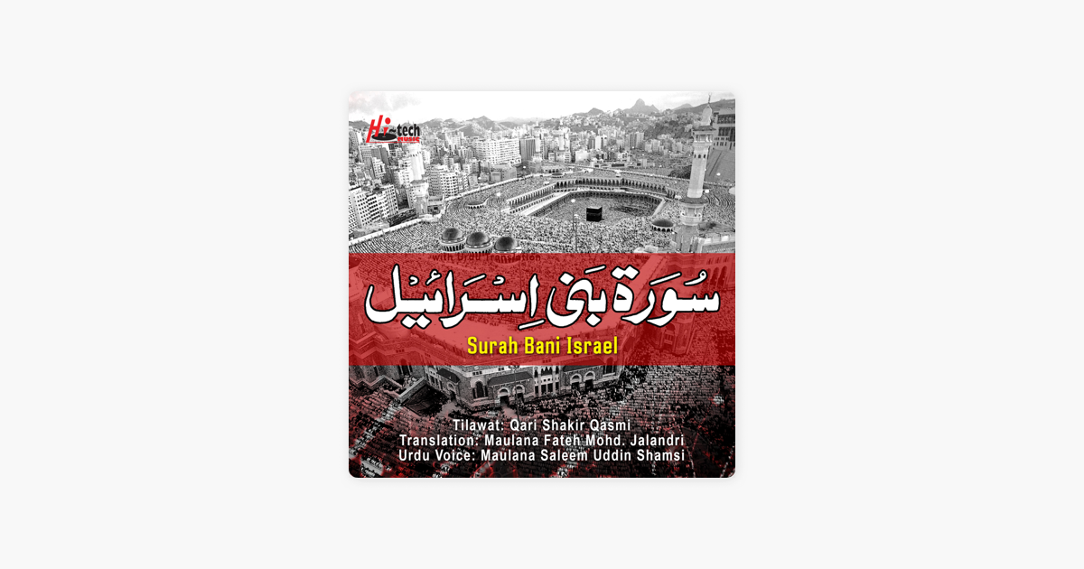 Surah Bani Israel (with Urdu Translation) by Qari Shakir
