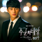 No Matter What - Seo In Guk