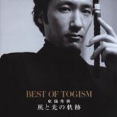 風と光の軌跡 ~BEST OF TOGISM~