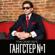 Григорий Лепс - Гангстер №1