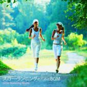 スロー・ランニングのためのBGM (Slow Running Music)