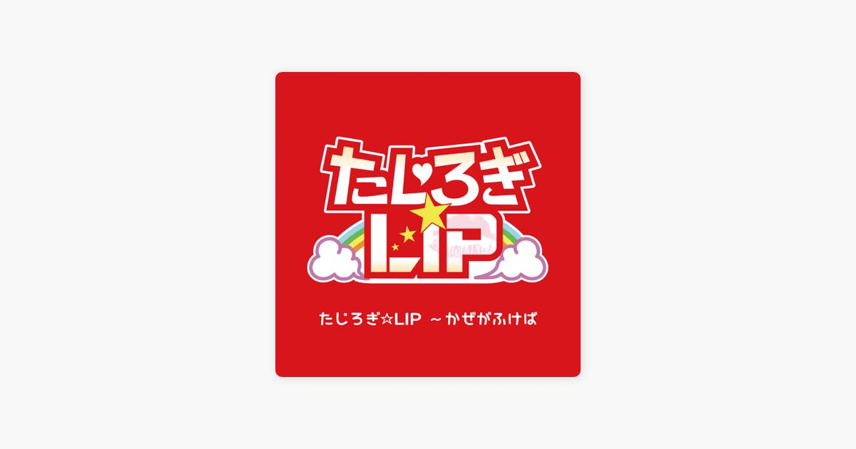 たじろぎ☆ガールズの「たじろぎ☆LIP 〜かぜがふけば - Single」を ...