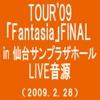 SAKURA(TOUR'09 Fantasia FINAL in 仙台サンプラザホール(2009.2.28)) ジャケット写真