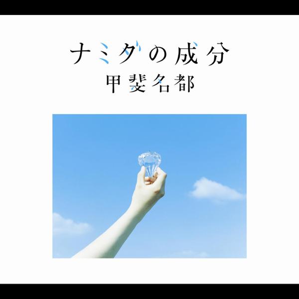 甲斐名都の「ナミダの成分」をiT...