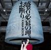 盛者必衰の理、お断り by KANA-BOON