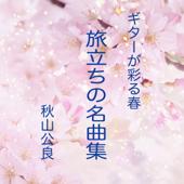 旅立ちの名曲集 (ギターが彩る春)