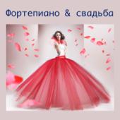Фортепиано & Свадьба