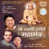Shri Swami Samarth Mahamantras