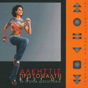 Άλκηστις Πρωτοψάλτη - Ki Eimaste Akoma Zontanoi - 30 Chronia Diskografia