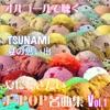 オルゴールで聴く~TSUNAMI・夏の思い出/夏に聴きたいJ-POP名曲集 VOL.1 ジャケット写真
