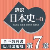 詳説日本史 第Ⅲ部 近世 第7章 幕藩体制の展開
