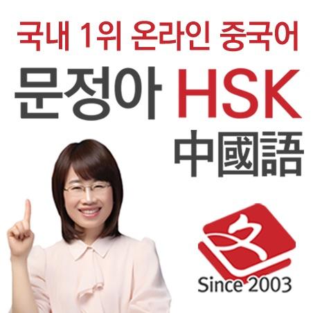 문정아의 하이친 중국어 회화(매일 업데이트)