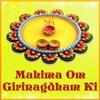 Mahima Om Girinagdham Ki