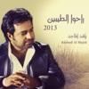 Rahoo Al Taybeen 2013