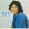 오리지날 힛송 총결산집 - Eunha Lee
