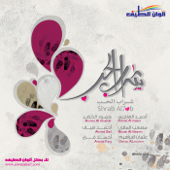 Shrab Al Hob-Various Artists
