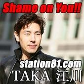 恥を知れ~Shame On You!!~