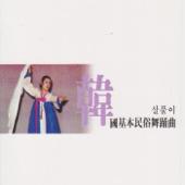 살풀이 (Version 1)