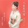 Jinsei Hanafubuki - Megumi Misawa