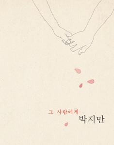 Jung Jae Il - Words Of