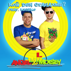 Angel & Moisey - Koi Den Stanahme feat. Krisko