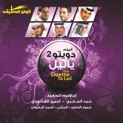 Duetto 2 Ya Lail (Ekaa) - Various Artists - Various Artists