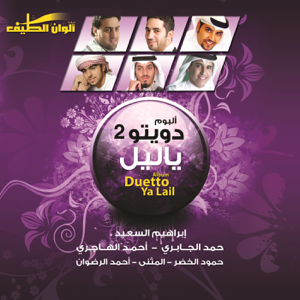 Various Artists - Duetto 2 Ya Lail (Ekaa)