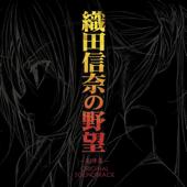 TV Anime Oda Nobuna no Yabou - Gekibanshuu - Original Soundtrack