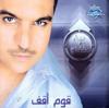 Yally Bayea' - Bahaa Sultan