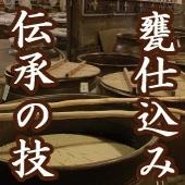 京屋酒造の焼酎 伝承の甕仕込み