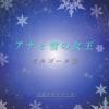 アナと雪の女王 オルゴール集 - EP ジャケット写真