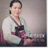 전숙희 민요집, Vol. 2 (경기민요 대통령상 수상 기념집) - 전숙희