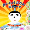 Daijyoubuda Theme(Instruments) - Single ジャケット写真