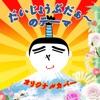 Daijyoubuda Theme(Instruments) - Single ジャケット写真