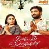 Kanpesum Varthaikal (Original Motion Picture Soundtrack) - EP