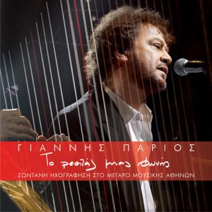 Yannis Parios - Το Ρεσιτάλ Μιας Φωνής - Ζωντανή Ηχογράφηση Από Το Μέγαρο Μουσικής Αθηνών