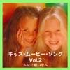 キッズ・ムービー・ソング Vol.2 - 星に願いを