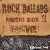 ROCK BALLADS MUSIC BOX 1 洋楽編VOL1 ジャケット写真