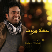 Wish Jah - Rashed Al Majid