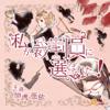 Watashi ga saibanin ni erabareta ! (Remastered) - Ai Kago & Welz Music