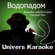 Водопадом (Rendu célèbre par Григорий Лепс) [Version Karaoké] - Univers Karaoké