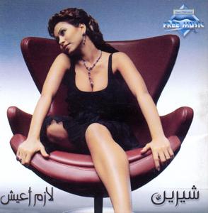 Sherine - 'Aala Baly