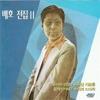 Bae Ho - Bae Ho Complete Collection 2 Album