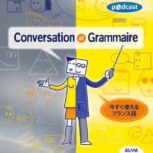 ALMA語学教材Conversation et Grammaire